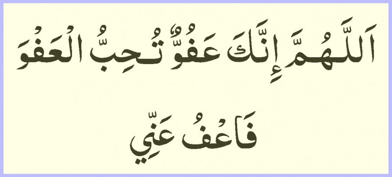 Doa Malam Lailatul Qadar, Pendek tapi Mujarab